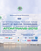 VII International Nuclear Forum ATOMTRANS-2012, St. Petersburg, Russian Federation, 17-21 September, 2012