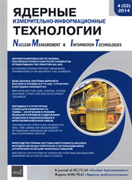 Nuclear Measurement and Information Technologies